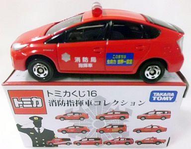 【中古】ミニカー トヨタ プリウス トミカくじ16 消防指揮車コレクション 「トミカ」