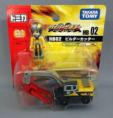 【中古】ミニカー HB02 ビルダーカッター 「トミカハイパーシリーズ」