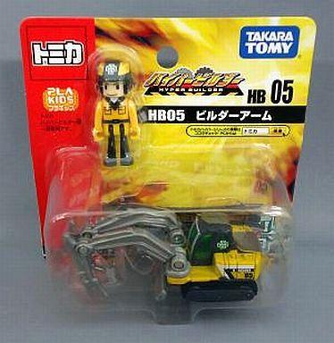 【中古】ミニカー ビルダーアーム 「トミカハイパーシリーズ HB05」