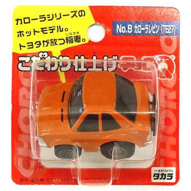 【中古】ミニカー こだわり仕上げチョロQ No.8 カローラ レビン TE27(オレンジ)