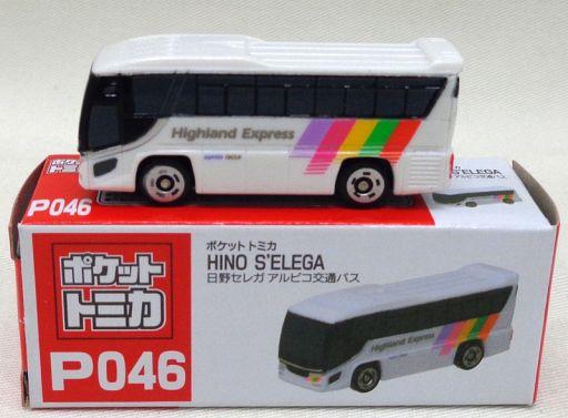 【中古】ミニカー 日野セレガ アルピコ交通バス(ホワイト) 「ポケットトミカ Vol.10 P046」
