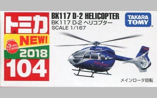 【新品】ミニカー BK117 D-2 ヘリコプター(ブルー) 「トミカ No.104」