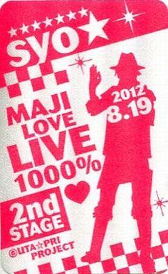 【中古】シール・ステッカー(キャラクター) [単品] 来栖翔 バックパスシール 「うたの☆プリンスさまっ♪ マジLOVELIVE1000% 2nd STAGE ライブイベントセット」