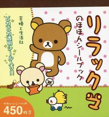【中古】シール・ステッカー(キャラクター) リラックマ のほほんシールブック
