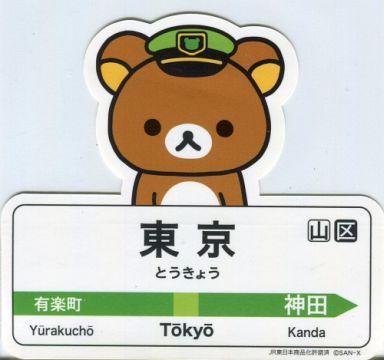 【中古】シール・ステッカー(キャラクター) リラックマ(山手線駅名標) ダイカットステッカー Rilakkuma Yamanote Line 「リラックマ」