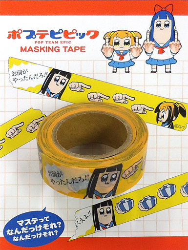 【中古】シール・ステッカー(キャラクター) ポプ子&ピピ美(黄) マスキングテープ 「ポプテピピック ポップアップショップ」