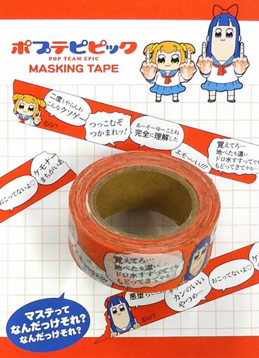 【中古】シール・ステッカー(キャラクター) ポプ子&ピピ美(赤) マスキングテープ 「ポプテピピック ポップアップショップ」