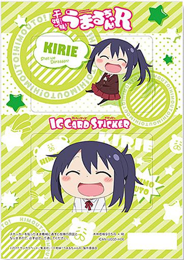本場切絵 ICカードステッカー(2枚組) 「干物妹!うまるちゃんR」