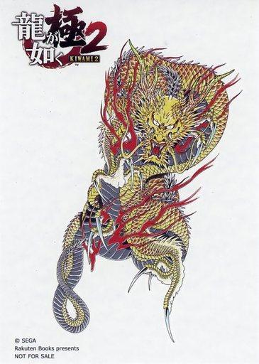 【中古】シール・ステッカー(キャラクター) 黄龍 タトゥーシール 「PS4ソフト 龍が如く 極2」 楽天ブックス購入特典
