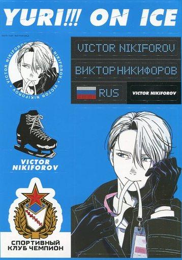 ヴィクトル・ニキフォロフ 描き下ろしステッカー 「ユーリ!!! on ICE TVシリーズ一挙上映」 2週目週替わり来場者特典