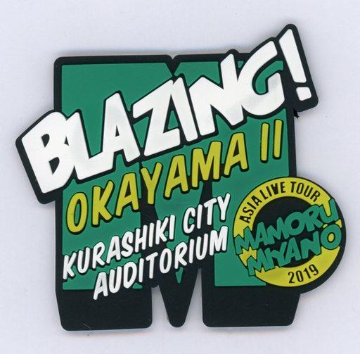 宮野真守 ラバーステッカー 「MAMORU MIYANO ASIA LIVE TOUR 2019 ~BLAZING!~」 岡山会場2日目限定
