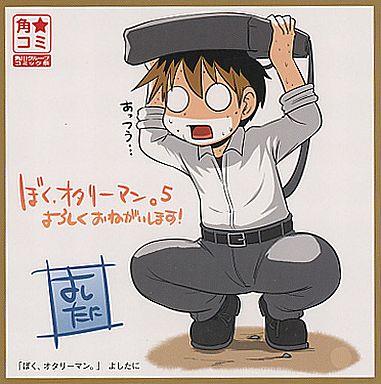 【中古】紙製品(キャラクター) ぼく、オタリーマン。 ミニ色紙 角★コミ 角川グループコミック祭 2011夏