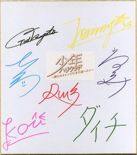 集合 直筆サイン色紙 「ミュージカル 少年ハリウッド~僕らのオレンジにまた逢いたい~」 グッズセット購入特典