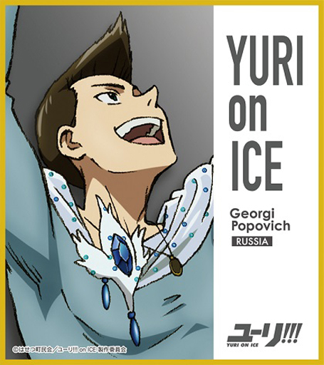 【中古】紙製品(キャラクター) ギオルギー・ポポーヴィッチ 「ユーリ!!! on ICE ミニ色紙コレクション」