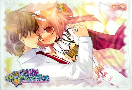 【中古】抱き枕カバー・シーツ(キャラクター) 秋姫すもも&石蕗正晴 ブランケット 「ななついろ★ドロップス」
