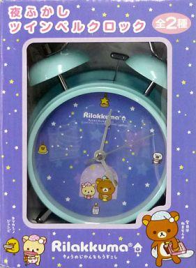 【中古】置き時計・壁掛け時計(キャラクター) 集合(星空) 夜ふかしツインベルクロック 「リラックマ」
