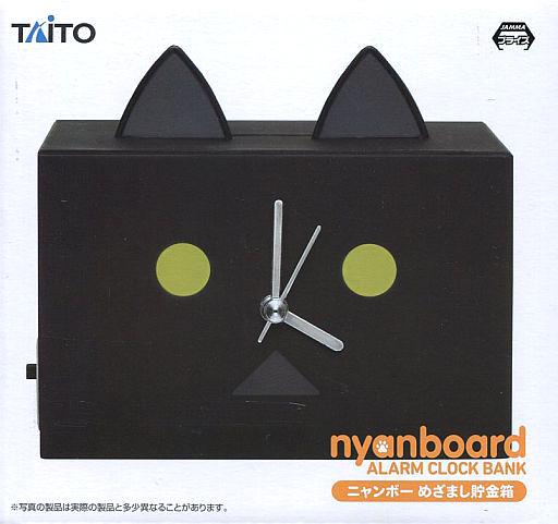 【中古】置き時計・壁掛け時計(キャラクター) ニャンボー(クロ) めざまし貯金箱 「よつばと!」