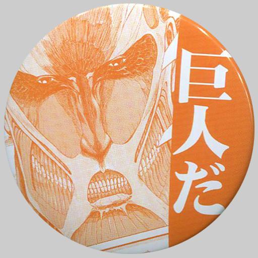 【中古】バッジ・ピンズ(キャラクター) 超大型巨人 缶バッジ 「アニ☆カプ 進撃の巨人」
