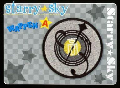 【中古】バッジ・ピンズ(キャラクター) A.夏服Ver. ワッペン 「Starry☆Sky」