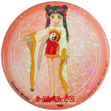 No.14 李苺鈴 「カードキャプターさくら 缶バッジコレクション」
