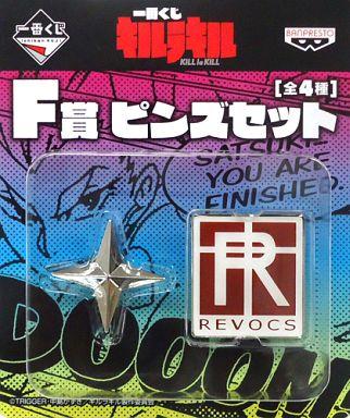 """REVOCS Company Pins Set (2 Pieces) """"First Lottery Kill Rakiru"""" F Award"""