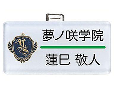 【中古】バッジ・ピンズ(キャラクター) 蓮巳敬人 「あんさんぶるスターズ! ネームプレートコレクション ?3年生!?」
