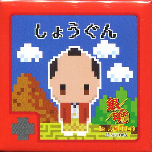 徳川茂茂(将軍) 「銀魂 ギンタマ・ドットタウン in J-WORLD TOKYO 缶バッジコレクション Ver.2」