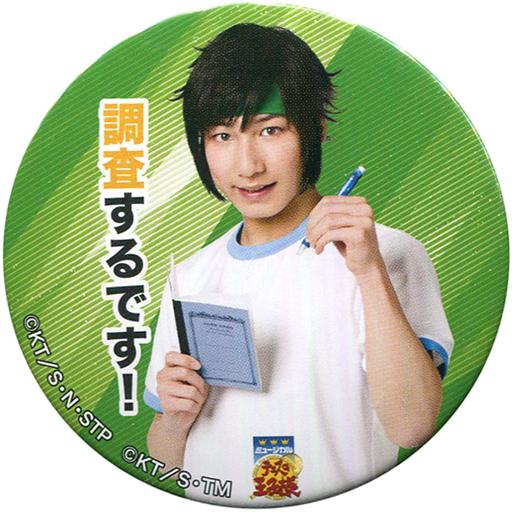 佐野真白(壇太一) オリジナル缶バッジ 「ミュージカル 『テニスの王子様』 3rdシーズン 青学 vs 氷帝」