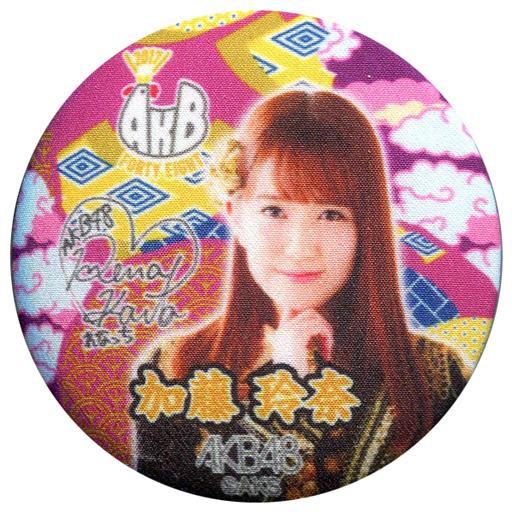 【中古】バッジ・ピンズ(女性) [単品] 加藤玲奈 推しちりめん缶バッジ 「AKB48 2017年 5000円福袋/10000円福袋/15000円福袋」 同梱品