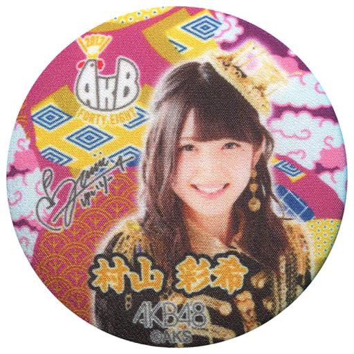 【中古】バッジ・ピンズ(女性) [単品] 村山彩希 推しちりめん缶バッジ 「AKB48 2017年 5000円福袋/10000円福袋/15000円福袋」 同梱品