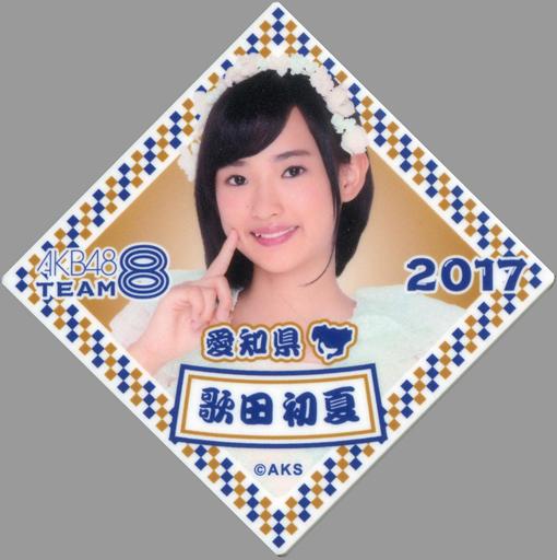 【中古】バッジ・ピンズ(女性) [単品] 歌田初夏 アクリルバッジ 「AKB48 Team8 2017年 5000円福袋/10000円福袋/15000円福袋」 同梱品