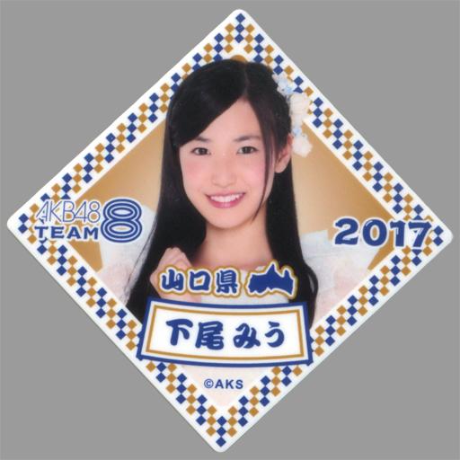 【中古】バッジ・ピンズ(女性) [単品] 下尾みう アクリルバッジ 「AKB48 Team8 2017年 5000円福袋/10000円福袋/15000円福袋」 同梱品