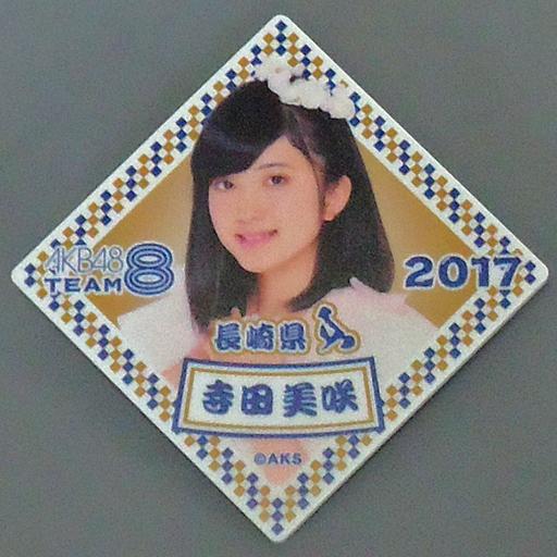 【中古】バッジ・ピンズ(女性) [単品] 寺田美咲 アクリルバッジ 「AKB48 Team8 2017年 5000円福袋/10000円福袋/15000円福袋」 同梱品