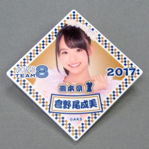 【中古】バッジ・ピンズ(女性) [単品] 倉野尾成美 アクリルバッジ 「AKB48 Team8 2017年 5000円福袋/10000円福袋/15000円福袋」 同梱品
