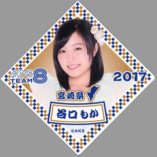 【中古】バッジ・ピンズ(女性) [単品] 谷口もか アクリルバッジ 「AKB48 Team8 2017年 5000円福袋/10000円福袋/15000円福袋」 同梱品