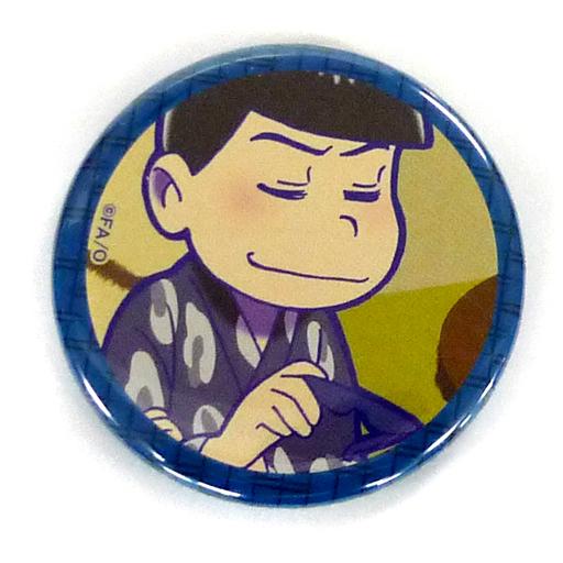 【中古】バッジ・ピンズ(キャラクター) 2.カラ松(室内) 「おそ松さん キャラバッジコレクション 浴衣」