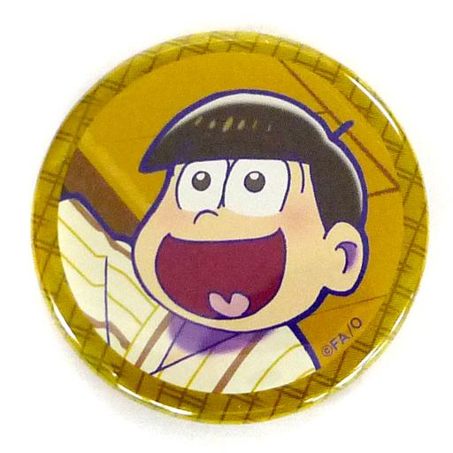 【中古】バッジ・ピンズ(キャラクター) 5.十四松(室内) 「おそ松さん キャラバッジコレクション 浴衣」