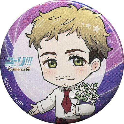 【中古】バッジ・ピンズ(キャラクター) クリストフ・ジャコメッティ 「ユーリ!!! on ICE×Youme cafe stand 缶バッジコレクション」