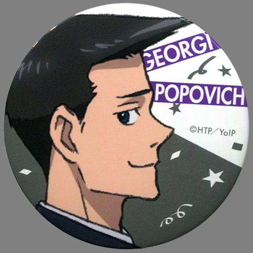【中古】バッジ・ピンズ(キャラクター) ギオルギー・ポポーヴィッチ 「ユーリ!!! on ICE ユーリ!!! on STAGE トレーディング缶バッジ」