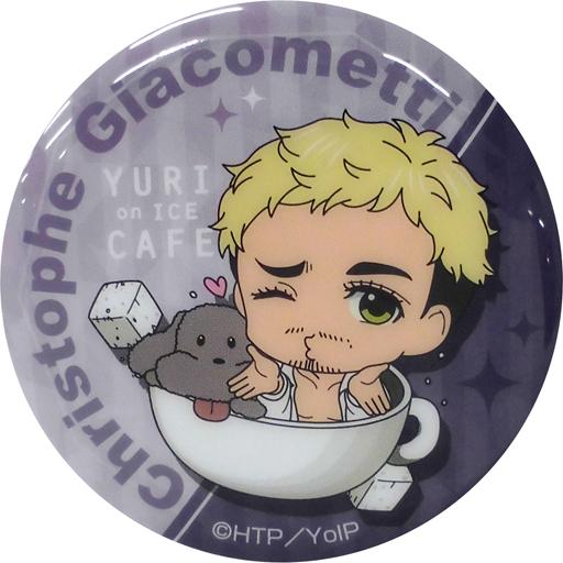 【中古】バッジ・ピンズ(キャラクター) クリストフ・ジャコメッティ 「ユーリ!!! on ICEカフェ PVCバッジ(SD)」