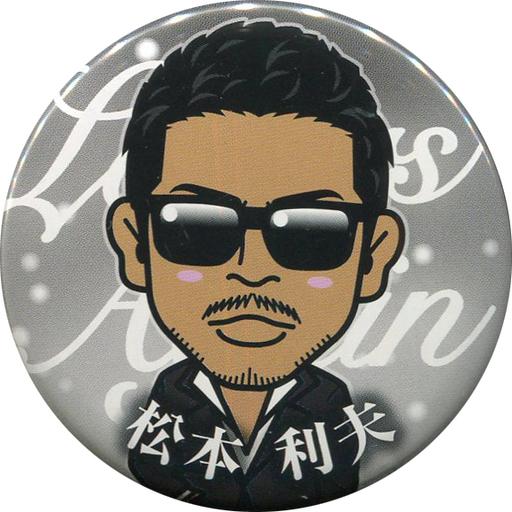 【中古】バッジ・ピンズ(男性) 松本利夫(EXILE) 缶バッジ 「居酒屋えぐざいるPARK 2017」 ガチャ景品