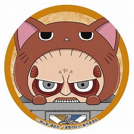 【中古】バッジ・ピンズ(キャラクター) 超大型巨人 にゃんてぃかる パール紙缶バッジ 「進撃の巨人 Season 2」