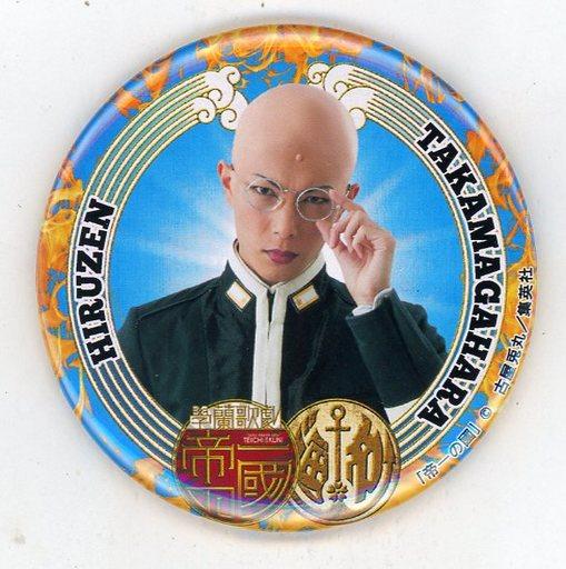 【中古】バッジ・ピンズ(男性) 高天原蒜山(瀬戸祐介) ブラインド缶バッジ 「學蘭歌劇『帝一の國』-大海帝祭-」