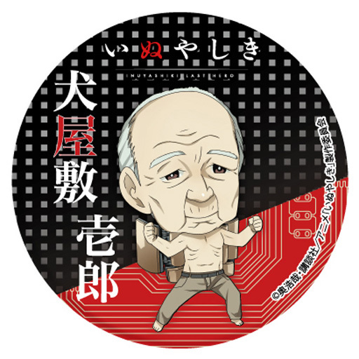 【中古】バッジ・ピンズ(キャラクター) 犬屋敷壱郎 缶バッジ 「いぬやしき」