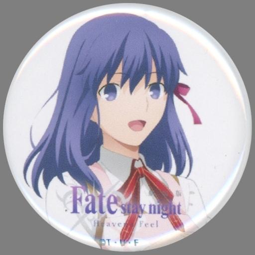 間桐桜 「劇場版 Fate/stay night[Heaven's Feel]×ufotable cafe くじ引き缶バッジ」