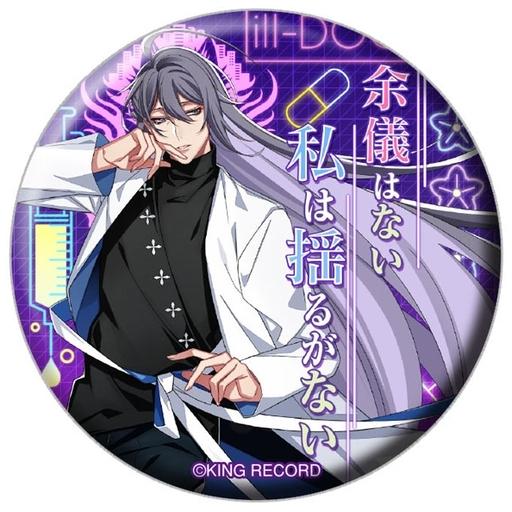 神宮寺寂雷 「ヒプノシスマイク -Division Rap Battle- パンチライン缶バッジ」