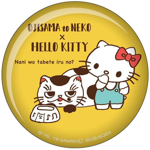 ふくまる×ハローキティA 缶バッジ 「おじさまと猫×サンリオキャラクターズ」