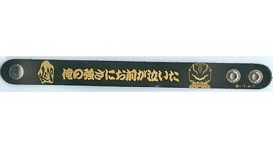 【中古】アクセサリー(非金属)(キャラクター) キンタロス 本革リストバンド 「仮面ライダー電王」