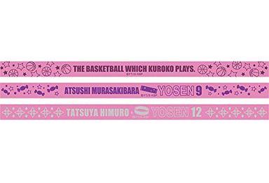 【中古】アクセサリー(非金属)(キャラクター) 陽泉高校 ストレッチリボンバンド 「黒子のバスケ」