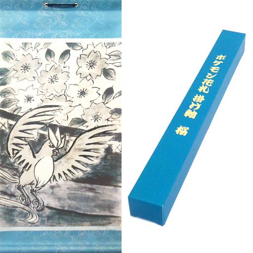 【中古】タペストリー 桜(フリーザー) ポケモン花札 掛け軸 「ポケットモンスター」